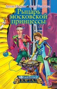 - Рыцарь московской принцессы
