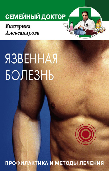 интригующее повествование в книге Екатерина Александровна Александрова