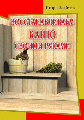 Игорь Исайчев Восстанавливаем баню своими руками рязань дом под снос
