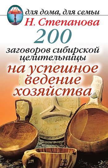 Наталья Степанова 200 заговоров сибирской целительницы на успешное ведение хозяйства