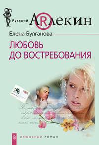 Булганова, Елена  - Любовь до востребования