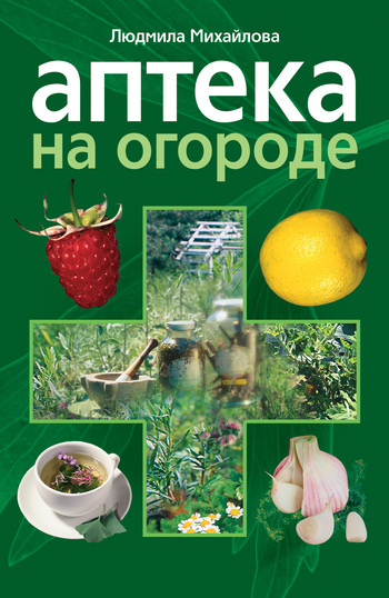 Людмила Михайлова Аптека на огороде