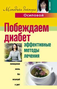 Осипова, Алла Юрьевна  - Побеждаем диабет. Эффективные методы лечения
