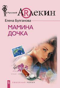 Булганова, Елена  - Мамина дочка