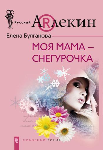 яркий рассказ в книге Елена Булганова