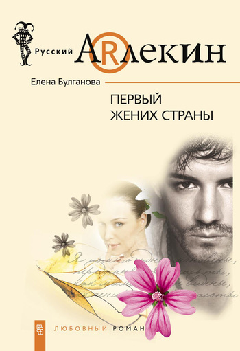 Елена Булганова Первый жених страны олег трушин под счастливой звездой