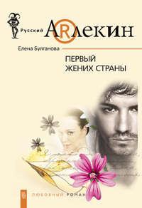 Булганова, Елена  - Первый жених страны