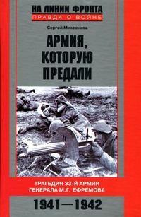 Михеенков, Сергей  - Армия, которую предали. Трагедия 33-й армии генерала М. Г. Ефремова. 1941–1942