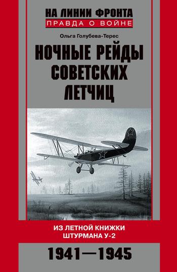 Ночные рейды советских летчиц. Из летной книжки штурмана У-2. 1941–1945 от ЛитРес