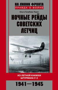 Голубева-Терес, Ольга  - Ночные рейды советских летчиц. Из летной книжки штурмана У-2. 1941–1945