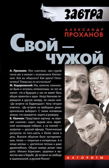 Александр Проханов Свой – чужой