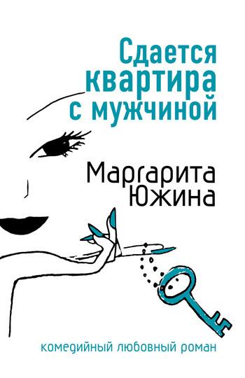 Сдается квартира с мужчиной LitRes.ru 33.000