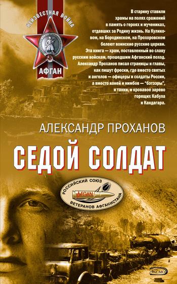 Александр Проханов Седой солдат александр проханов охотник за караванами