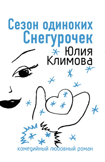 Юлия Климова Сезон одиноких Снегурочек ленэн т надо бы