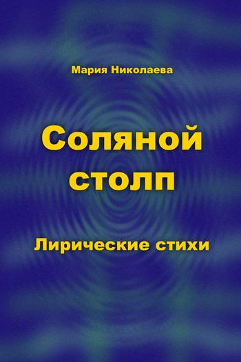 Мария Николаева Соляной столп