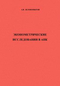 Белокопытов, Алексей Вячеславович  - Эконометрические исследования в АПК