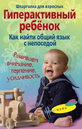 Гиперактивный ребенок. Как найти общий язык с непоседой