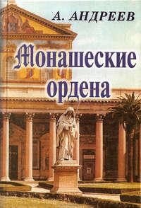 Андреев, Александр Радьевич  - Монашеские ордена