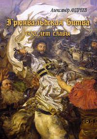 - Грюнвальдская битва. 15 июля 1410 года. 600 лет славы