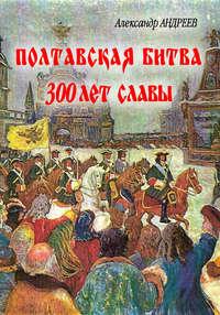 - Полтавская битва: 300 лет славы