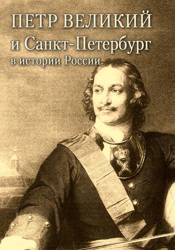 Александр Андреев Петр Великий и Санкт-Петербург в истории России