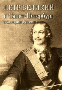 - Петр Великий и Санкт-Петербург в истории России