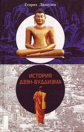 История дзэн-буддизма ( Генрих Дюмулен  )