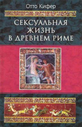 Отто Кифер Сексуальная жизнь в Древнем Риме отто вайнингер пол и характер
