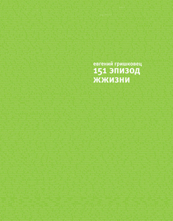 Евгений Гришковец 151 эпизод ЖЖизни гришковец е год жжизни