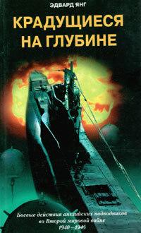 Эдвард Янг Крадущиеся на глубине. Боевые действия английских подводников во Второй мировой войне. 1940–1945 гг. hollister soldes