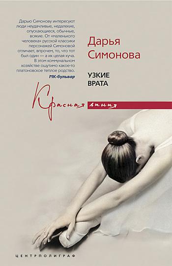 Дарья Симонова Узкие врата балет щелкунчик