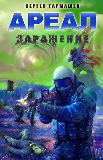 Сергей Тармашев бесплатно