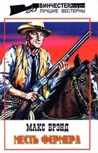 Месть фермера ( Макс Брэнд  )