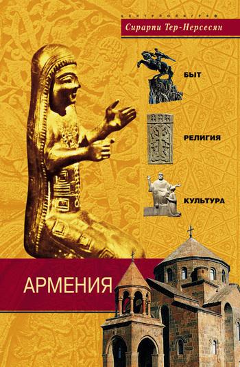 Сирарпи Тер-Нерсесян Армения. Быт, религия, культура генератор инверторный patriot 2700i