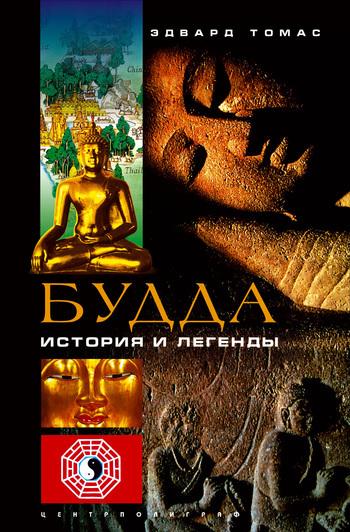 Скачать книгу Будда. История и легенды автор Эдвард  Томас