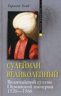 Лэмб, Гарольд  - Сулейман Великолепный. Величайший султан Османской империи. 1520-1566