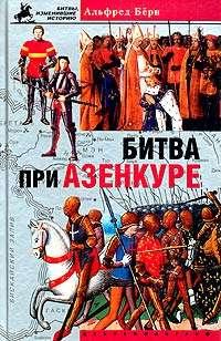 Бёрн, Альфред  - Битва при Азенкуре. История Столетней войны с 1369 по 1453 год