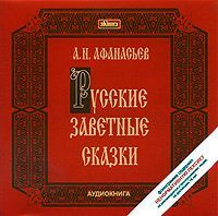 Александр Афанасьев Русские заветные сказки дверь металлическая гардиан серии фактор к 2050х980 правая венге темный