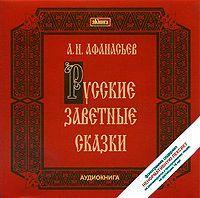 Александр Афанасьев Русские заветные сказки