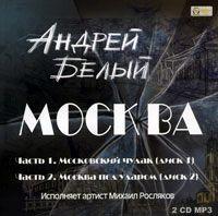 Андрей Белый Москва телевизор в европарк москва