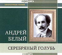 Андрей Белый Серебряный голубь андрей тычина украина запад восток путеводитель