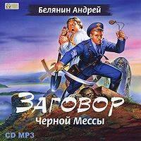 Белянин, Андрей  - Заговор Черной Мессы