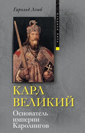 Гарольд Лэмб Карл Великий. Основатель империи Каролингов 10 франков 1953 года