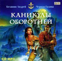 Андрей Белянин Каникулы оборотней саммерс а мангольд том дело романовых или расстрел которого не было