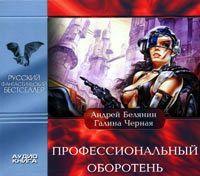 Андрей Белянин Профессиональный оборотень