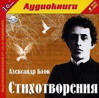 Александр Блок Стихотворения