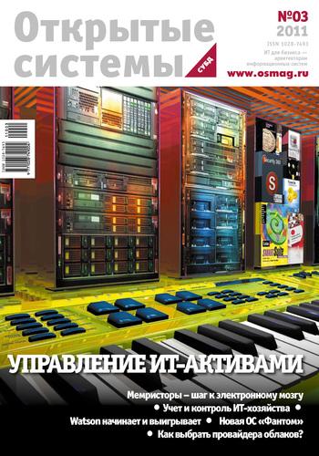 Открытые системы. СУБД №03/2011 ( Открытые системы  )