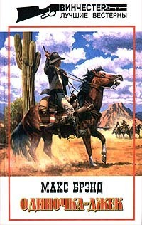 бесплатно скачать Макс Брэнд интересная книга