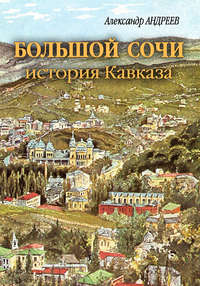 - Большой Сочи: история Кавказа
