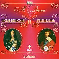 Александр Дюма Людовик XIII и Ришелье